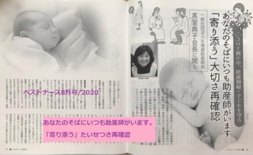 看護職向け情報誌 ベストナース記事