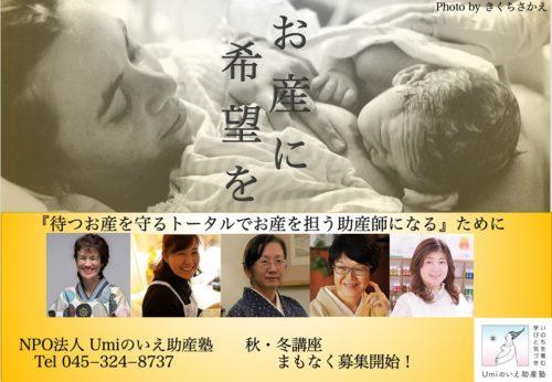 Umiのいえ助産塾 第二弾始まります。