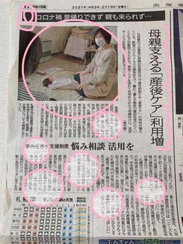 2/15新聞掲載されました。