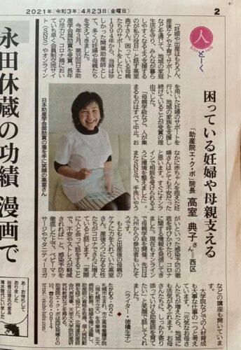 北海道新聞掲載 [受賞の記事]