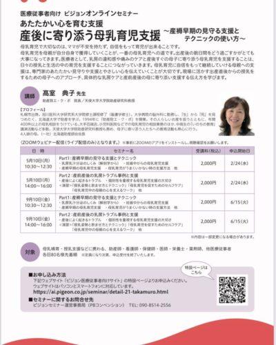 医療従事者向けセミナー(5/10ライブ配信)